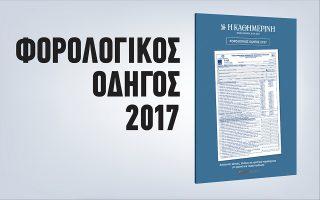 forologikos-odigos-20170