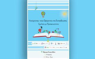 anoigontas-orizontes-stin-ekpaideysi-scholeio-me-prosopikotita0