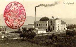 Η μπίρα «Μάμος» συνδέεται με την οικονομική ανάπτυξη της Πάτρας από τα τέλη του 19ου αιώνα.