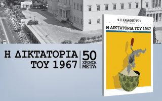 i-diktatoria-toy-1967-50-chronia-meta0