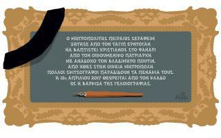 skitso-toy-dimitri-chantzopoyloy-13-04-17-2185100