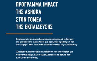 ashoka-prosklisi-symmetochis-sto-programma-impact-se-protovoylies-koinonikoy-skopoy-ston-tomea-tis-ekpaideysis0