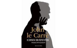 Ο Τζον λε Καρέ ανασυνθέτει το έντονο παρελθόν και ρίχνει φως σε πρόσωπα και πράγματα.