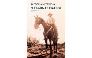 anamesa-sti-mythoplasia-kai-tin-istoria-2184022