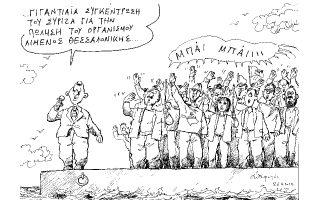 skitso-toy-andrea-petroylaki-30-04-170