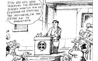 skitso-toy-andrea-petroylaki-26-04-170