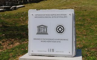 orthografiko-lathos-stin-epigrafi-tis-unesco-stoys-filippoys0