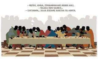 skitso-toy-dimitri-chantzopoyloy-12-04-170