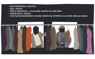 skitso-toy-dimitri-chantzopoyloy-05-04-170