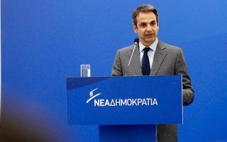 Το προσεχές Σάββατο, ο κ. Κυρ. Μητσοτάκης, σε ειδική εκδήλωση στην «Αθηναΐδα», αναμένεται να απευθύνει μήνυμα ανανέωσης μέσω του μητρώου στελεχών της Νέας Δημοκρατίας.