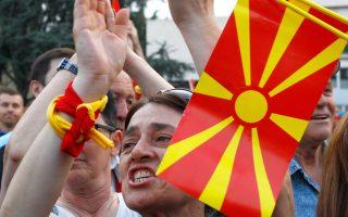 Διαδηλωτές μπροστά από το Κοινοβούλιο των Σκοπίων στην αρχή της εβδομάδας.