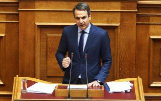 Την προσεχή Τρίτη θα συνεδριάσει η Κοινοβουλευτική Ομάδα της Νέας Δημοκρατίας υπό τον κ. Κυριάκο Μητσοτάκη.