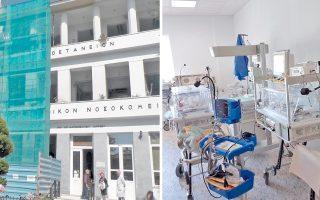 Η μισή πτέρυγα του Βοστανείου Νοσοκομείου Μυτιλήνης είναι γιαπί και η υπόλοιπη ολοκαίνουργια. Δεξιά, η σύγχρονη μονάδα νεογνών του νοσοκομείου, η οποία δεν υπήρχε παλαιότερα και ανάγκαζε πολλές οικογένειες να μεταφερθούν εσπευσμένα στην Αθήνα.
