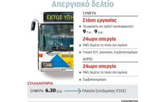 12-000-diadilotes-sto-syllalitirio-ton-gsee-amp-8211-adedy0