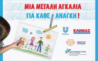 mia-megali-agkalia-gia-kathe-anagki-dinoyn-elais-amp-8211-unilever-hellas-kai-elomas0