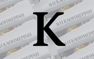 to-kefalaio-tis-zois-mas-2189060