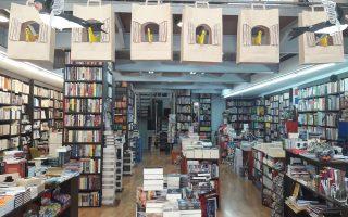 Χωρίς στοκ και με ελάχιστα αντίτυπα πορεύονται τα ανεξάρτητα βιβλιοπωλεία της περιφέρειας, όπως το «Μάτι» της Κατερίνης (φωτ.), για να αντεπεξέλθουν στον ανταγωνισμό των αλυσίδων.