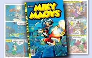 neo-teychos-miky-maoys-nees-peripeteies-2192341