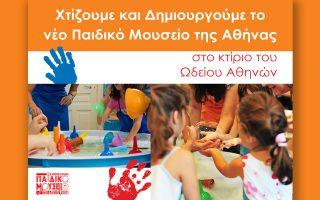 to-neo-paidiko-moyseio-tis-athinas-prosvasimo-se-kathe-paidi0