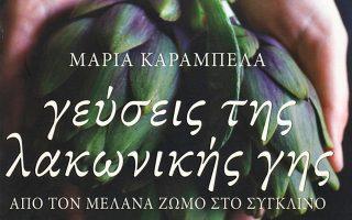 i-lakoniki-koyzina-se-224-selides0