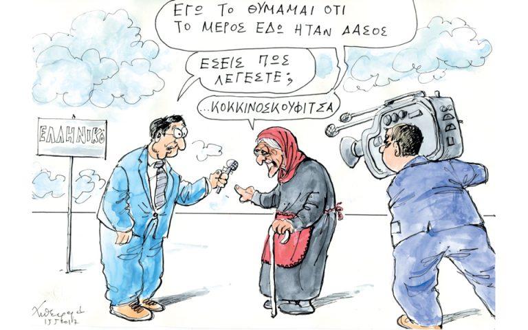 Σκίτσο του Ανδρέα Πετρουλάκη (16.05.17)