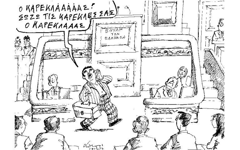 Σκίτσο του Ανδρέα Πετρουλάκη (19.05.17)