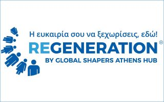 nea-epochi-gia-to-regeneration-2189093