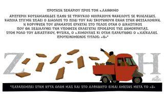 skitso-toy-dimitri-chantzopoyloy-27-05-170