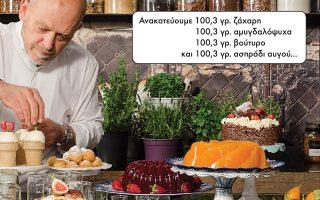 o-gastronomos-sto-radiofono-toy-skai-2189510