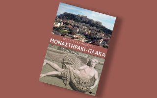 monastiraki-amp-8211-plaka-amp-8211-oi-geitonies-ton-theon-apo-tin-artemis-skoympoyrdi0