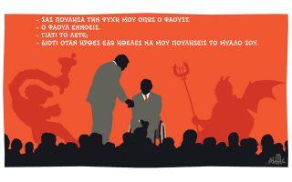 skitso-toy-dimitri-chantzopoyloy-21-05-170