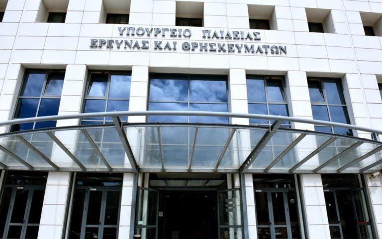 katharos-o-fakelos-poy-kinitopoiise-tis-arches-sto-ypoyrgeio-paideias-2195849