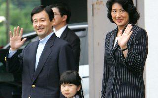 O διάδοχος του ιαπωνικού θρόνου Ναρουχίτο με τη σύζυγό του Μασάκο και την κόρη τους, πριγκίπισσα Αϊκο.