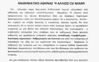 stochopoiisi-kathigiton-sto-mathimatiko0