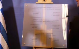 Η τιμητική πλάκα στη μνήμη των θυμάτων του Ολοκαυτώματος.
