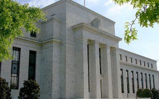 Η Ομοσπονδιακή Τράπεζα των ΗΠΑ (Fed) έχει ήδη αυξήσει δύο φορές το βασικό επιτόκιο.