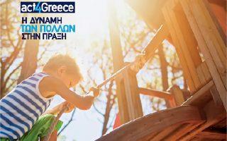 to-act4greece-stirizei-ti-dimioyrgia-protypis-paidikis-charas-gia-paidia-me-provlimata-orasis0