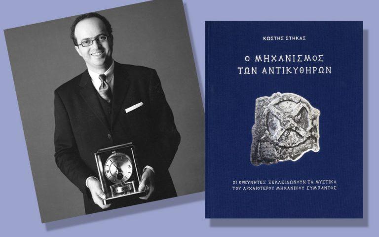 o-michanismos-ton-antikythiron-apokleistika-sta-public-2193914
