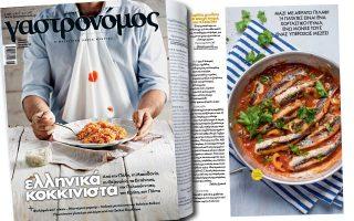 ston-gastronomo-ioynioy0