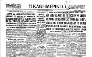 21 Απριλίου 1967. Το τελευταίο φύλλο της «Κ». Η Ελένη Βλάχου έκλεισε τις εφημερίδες της την ημέρα του πραξικοπήματος.