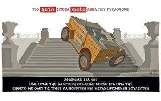 skitso-toy-dimitri-chantzopoyloy-11-06-170