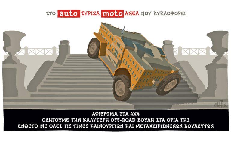 skitso-toy-dimitri-chantzopoyloy-11-06-17-2194300