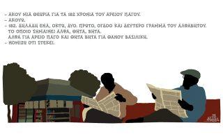 skitso-toy-dimitri-chantzopoyloy-09-06-170