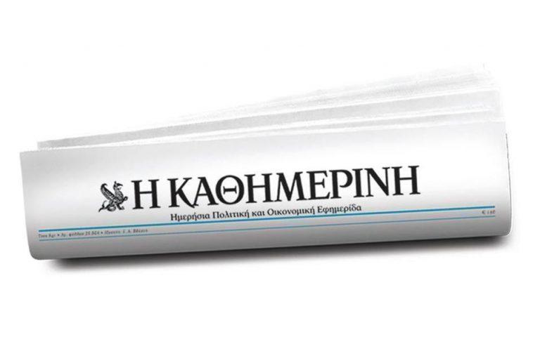 diavaste-stin-kathimerini-tis-kyriakis-2196866
