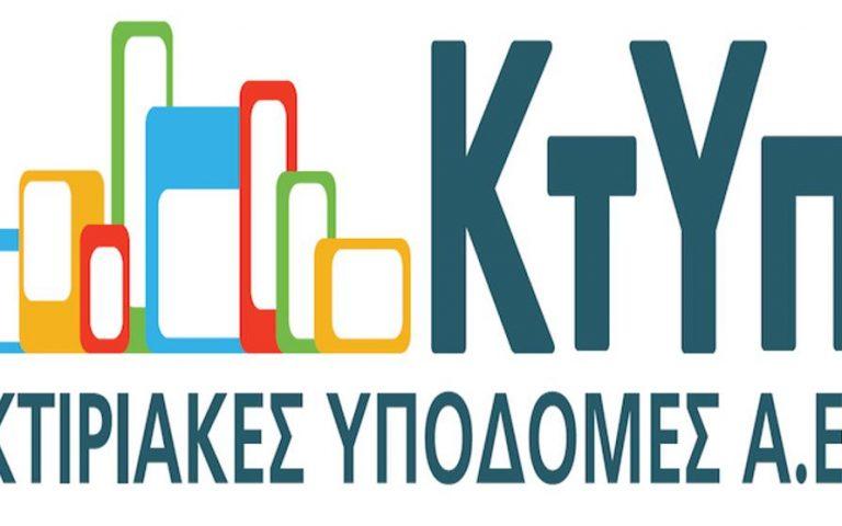 oi-ktiriakes-ypodomes-a-e-kai-ta-amp-8230-avola-erotimata-2197447