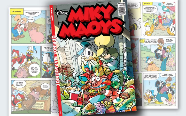 neo-teychos-miky-maoys-nees-peripeteies-2193927
