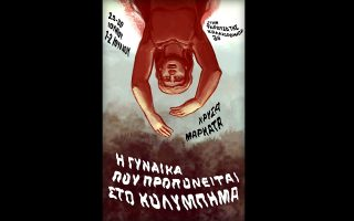 i-gynaika-poy-proponeitai-sto-kolympima0
