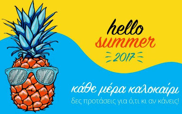 ziste-to-kalokairi-24-7-me-to-public-summer-2195152