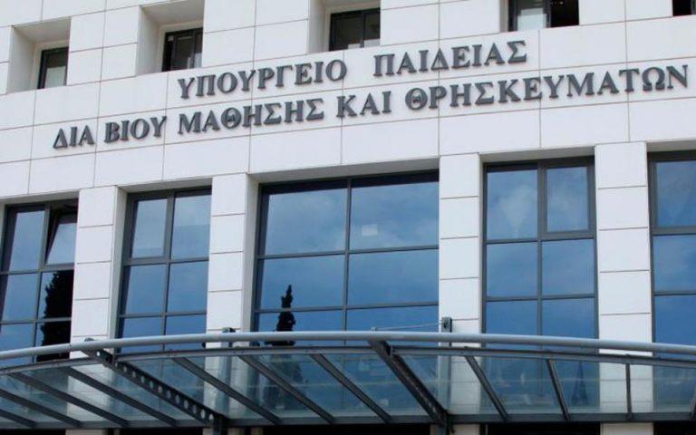 Υπουργείο Παιδείας: Δεν αφαιρέθηκε η «Συννεφούλα» από τα Θρησκευτικά