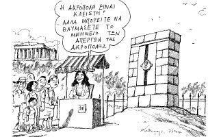 skitso-toy-andrea-petroylaki-08-07-170